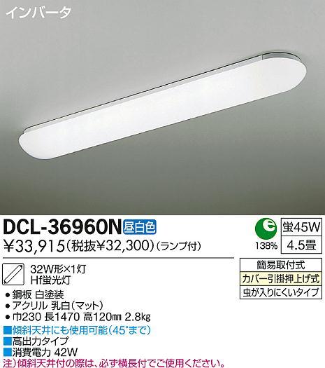 ... キッチンライト DCL-36960N 商品