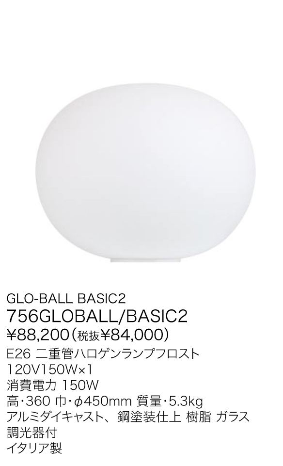 ヤマギワ YAMAGIWA スタンド FLOS GLO-BALL BASIC2 756GLOBALL/BASIC2