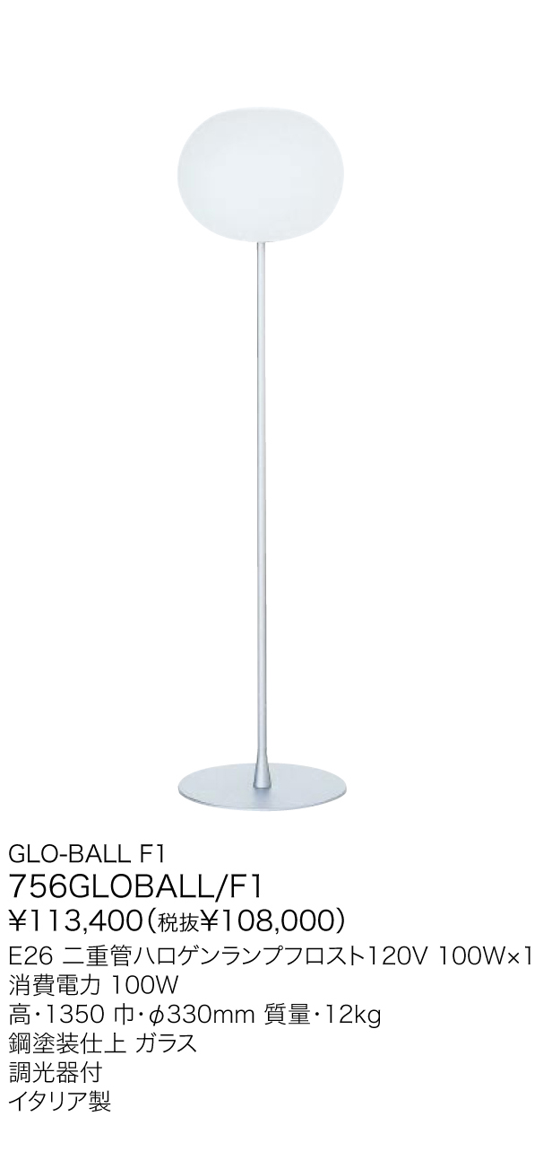 ヤマギワ YAMAGIWA スタンド FLOS GLO-BALL F1 756GLOBALL/F1