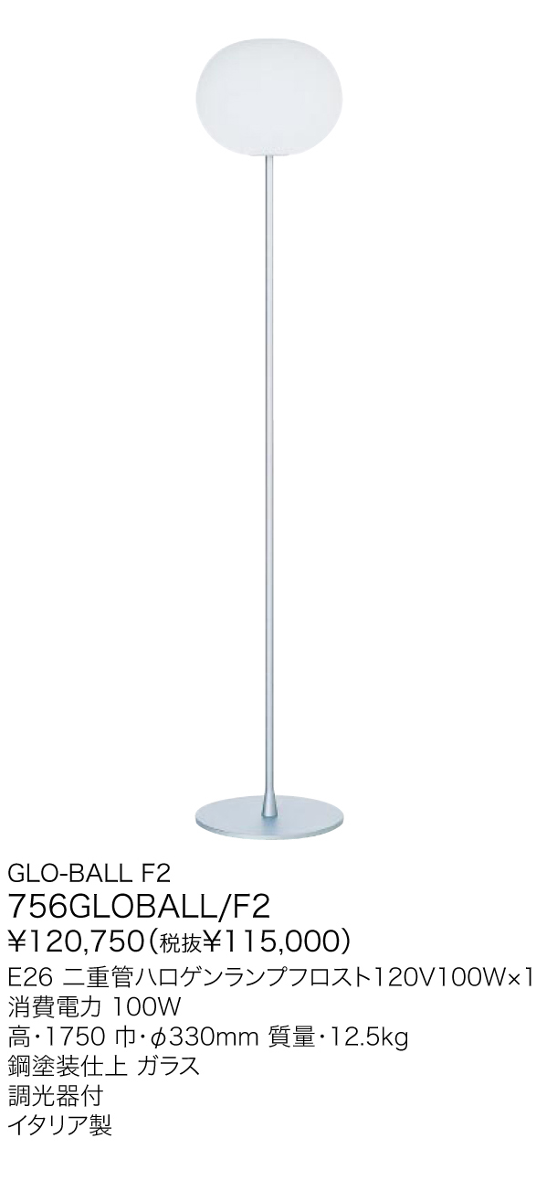 ヤマギワ YAMAGIWA スタンド FLOS GLO-BALL F2 756GLOBALL/F2