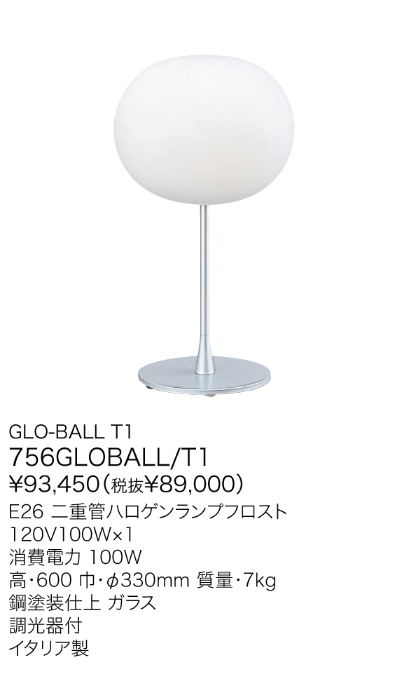 ヤマギワ YAMAGIWA スタンド FLOS GLO-BALL T1 756GLOBALL/T1