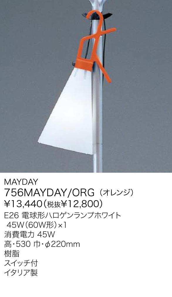 Yamagiwa flos may day 756mayday org - Lamp may day ...