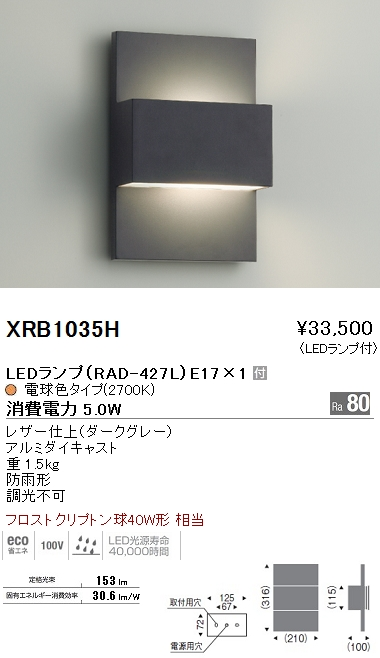 遠藤照明 ENDO LED アウトドア X...