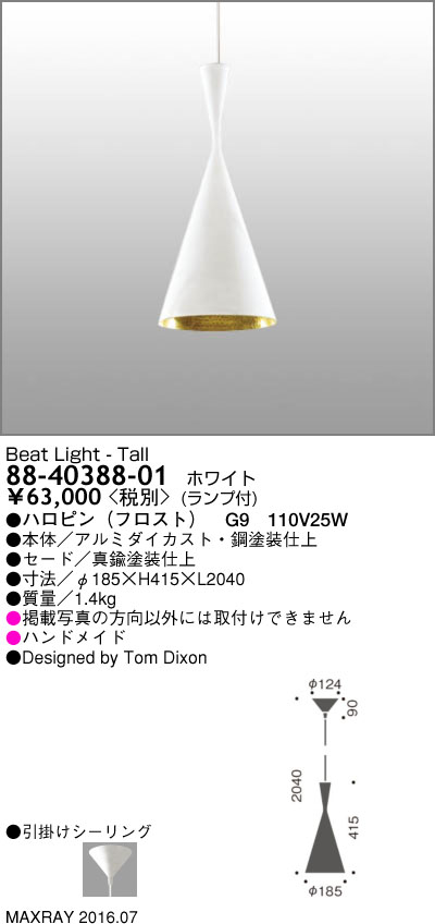 マックスレイ MAXRAY Beat Light - TALL WHITE 88-40388-01