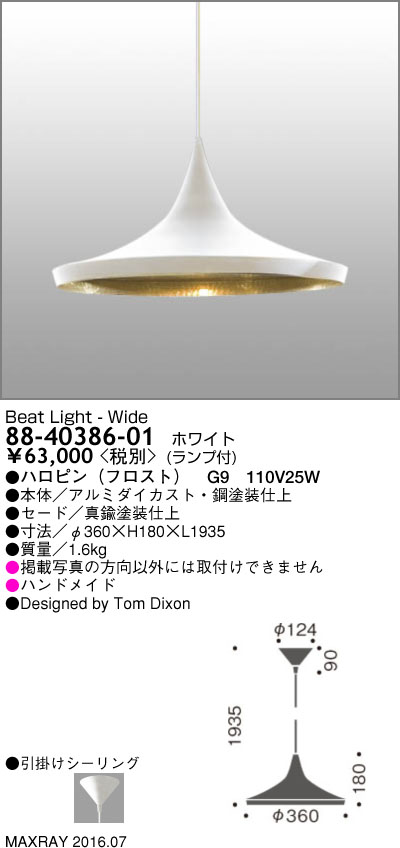 マックスレイ MAXRAY BEAT LIGHT - WIDE WHITE 88-40386-01