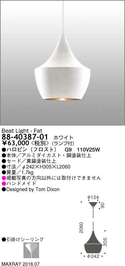 マックスレイ MAXRAY BEAT LIGHT - FAT WHITE 88-40387-01