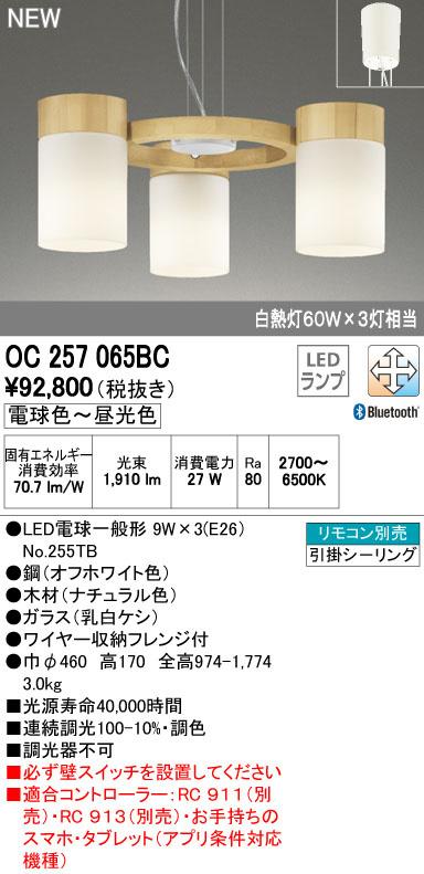 OC257065BC ODELIC LEDシャンデリア