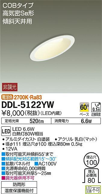 DAIKO 大光電機 LED ダウンライ...
