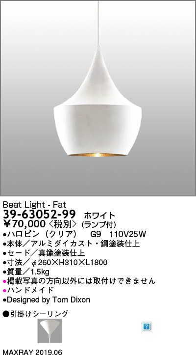 マックスレイ MAXRAY BEAT LIGHT - FAT WHITE 39-63052-99