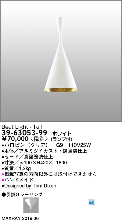 マックスレイ MAXRAY Beat Light - TALL WHITE 39-63053-99